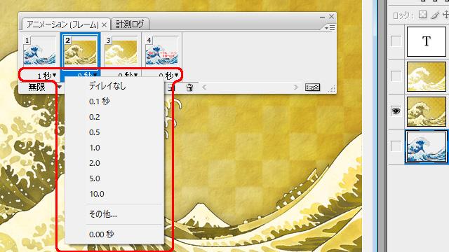 Photoshop GIFアニメーション フレームのディレイを設定