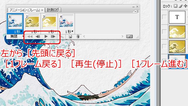 Photoshop GIFアニメーション プレビュー
