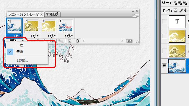 Photoshop GIFアニメーション ループ数を設定