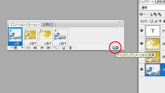 Photoshop フレームアニメーション