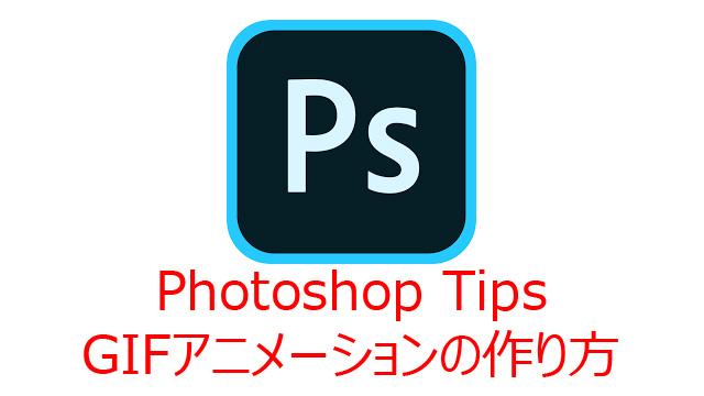 PhotoshopでGIFアニメーションを作ろう