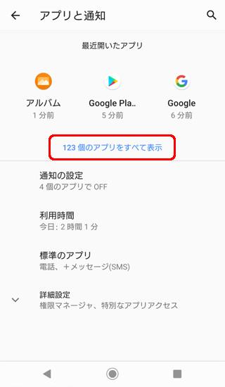 アプリと通知画面の[X個のアプリを全て表示]をタップ
