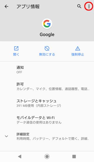 Googleアプリの情報画面