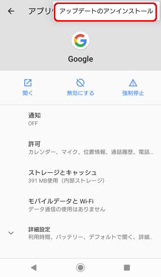 Googleアップデートのアンインストール