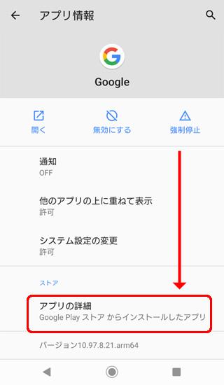 Googleアプリ 自動アップデート禁止