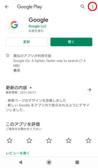 Google Play ストア」のGoogleのアプリ画面