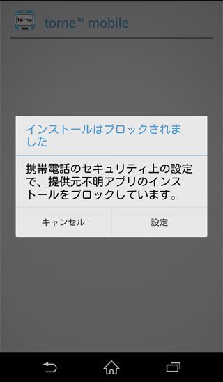 提供元不明のアプリ インストールはブロックされました