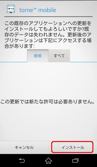 既存のアプリケーションヘの更新をインストールしてもよろしいですか