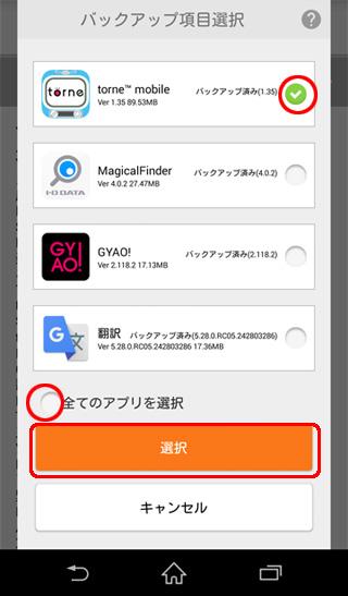 JSバックアップ 必要なアプリのみバックアップ