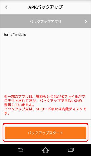 JSバックアップ 選択したアプリが表示