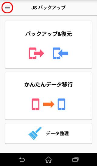 JSバックアップ JSバックアップの起動直後の画面