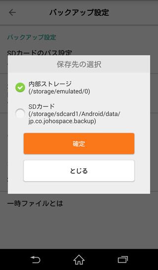 JSバックアップ 保存先の変更