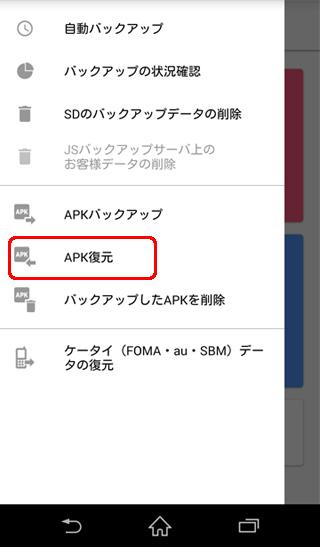 JSバックアップ APK復元