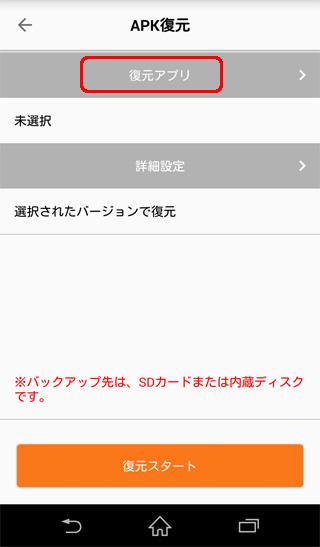 JSバックアップ 復元アプリ