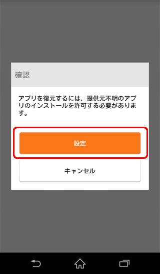 提供元不明のアプリのインストールを許可する必要があります