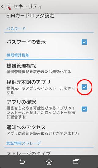 提供元不明アプリを許可