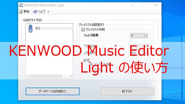 KENWOOD Music Editor Light の使い方