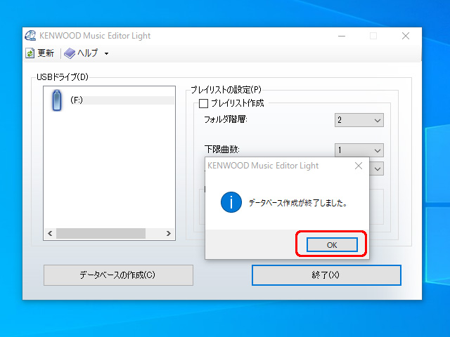 KENWOOD Music Editor Lightデータベース作成完了