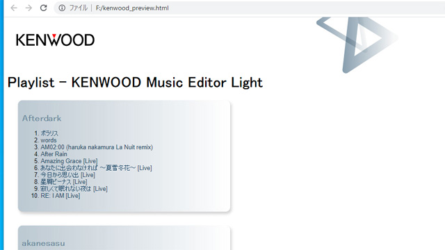 kenwood_preview.htmlファイル