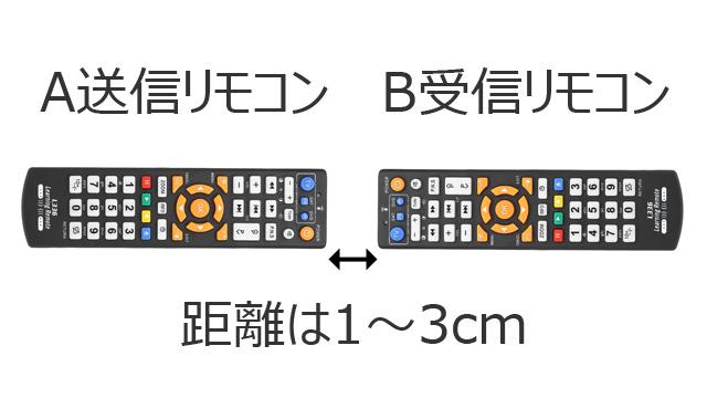 L336リモコン 複製手順1