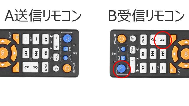 L336リモコン 複製手順2