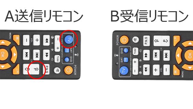 L336リモコン 複製手順3