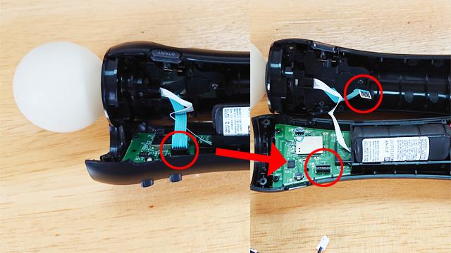 PS3 モーションコントローラー 水色の平コードを抜く