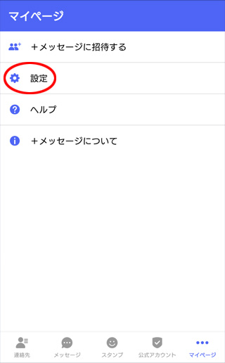 +メッセージ マイページ画面