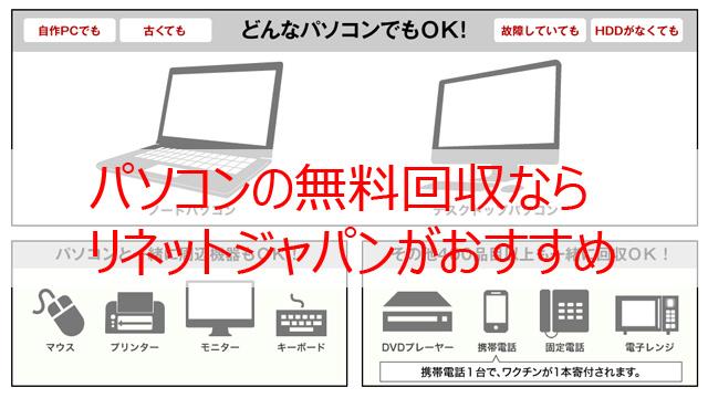 パソコンの無料回収ならリネットジャパンがおすすめ