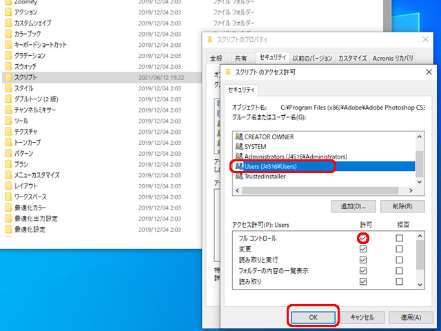 スクリプトのアクセス許可画面