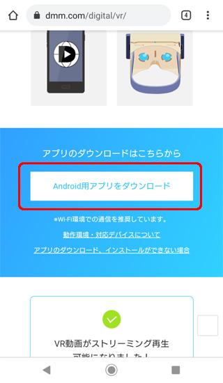 Android用アプリをダウンロード