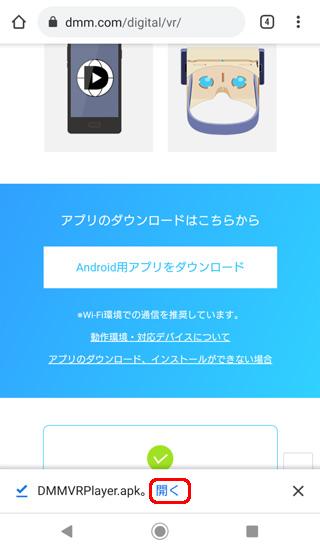 提供元不明アプリ ダウンロード完了