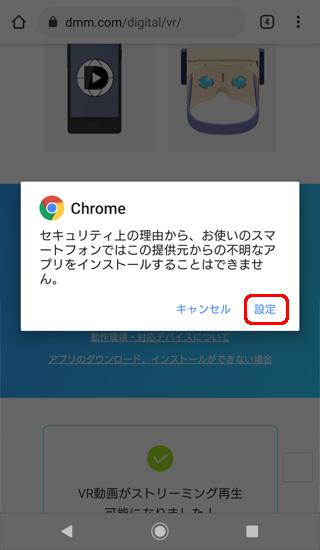 セキュリティ上の理由から、お使いのスマートフォンではこの提供元からの不明なアプリをインストールすることはできません。
