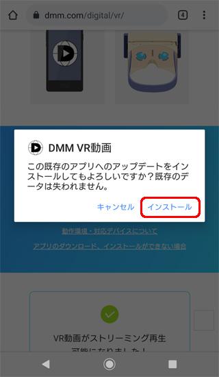 提供元不明アプリをインストール