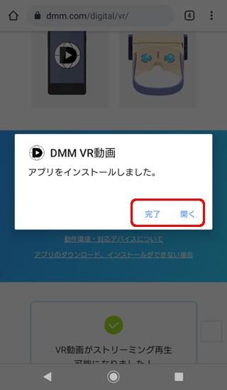 提供元不明アプリのインストール完了