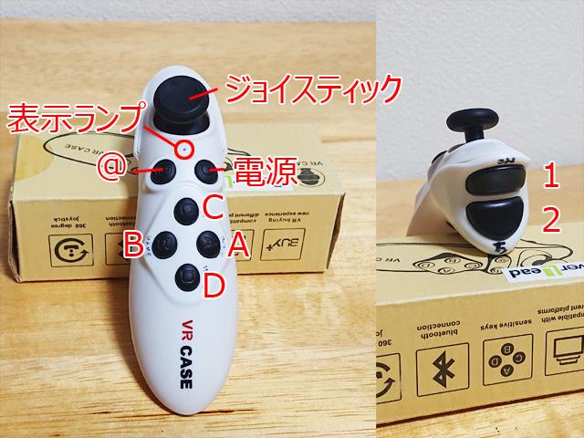 VRコントローラー ボタン名称