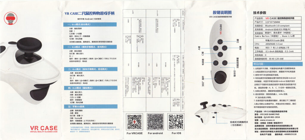VR CASE2.0 GAME PAD Chinese manual