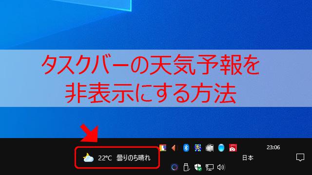 Windows10の新着ニュースを非表示にする方法