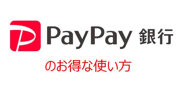 PayPay銀行の使い方