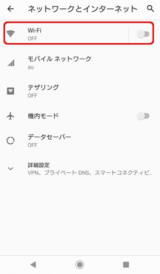 IPアドレス固定 Wi-Fi