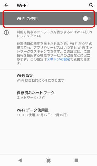 IPアドレス固定 Wi-Fiの使用