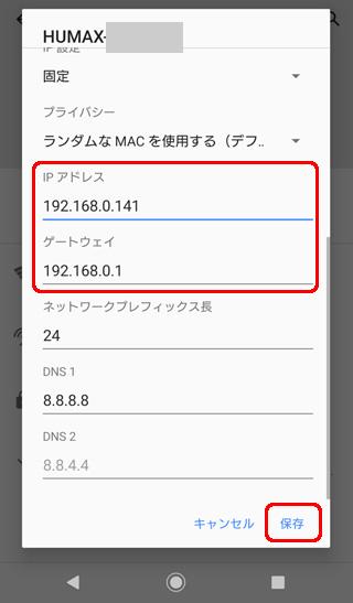IPアドレス固定の設定例