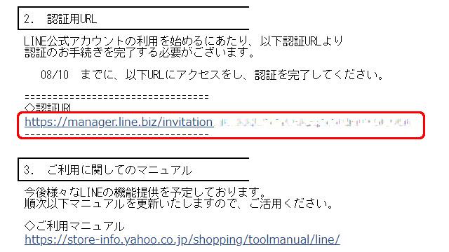 LINE公式アカウント 認証URL