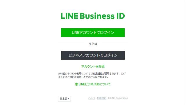 LINE Business ID のログイン画面