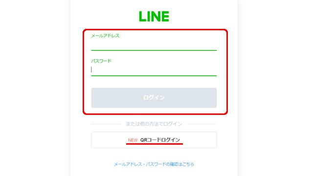 普段利用しているLINEアカウントでログイン