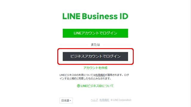 LINEビジネスアカウントでログイン