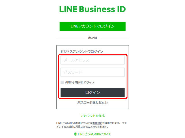 LINEビジネスアカウント R-SNSでログイン