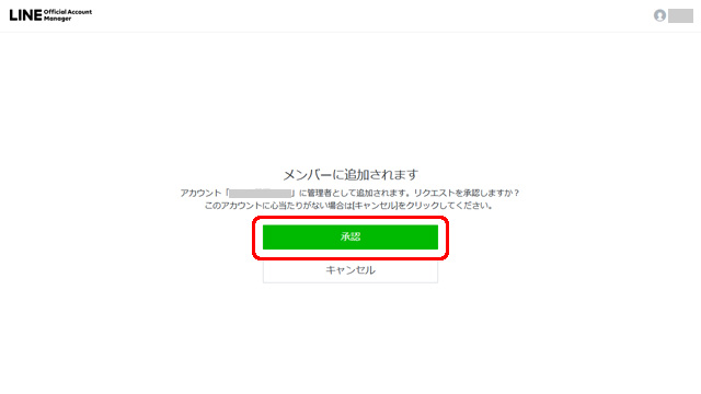 LINE Official Account Manager メンバーに追加