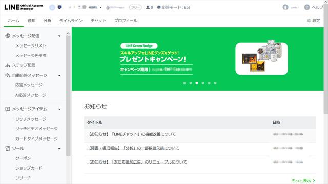 LINE公式アカウント Yahoo!ショッピングストア LINE公式アカウントの登録が完了