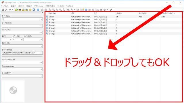 Mp3tag タグを編集するオーディオファイルを含むディレクトリ